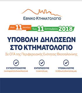 banner-ktimatologio1-1