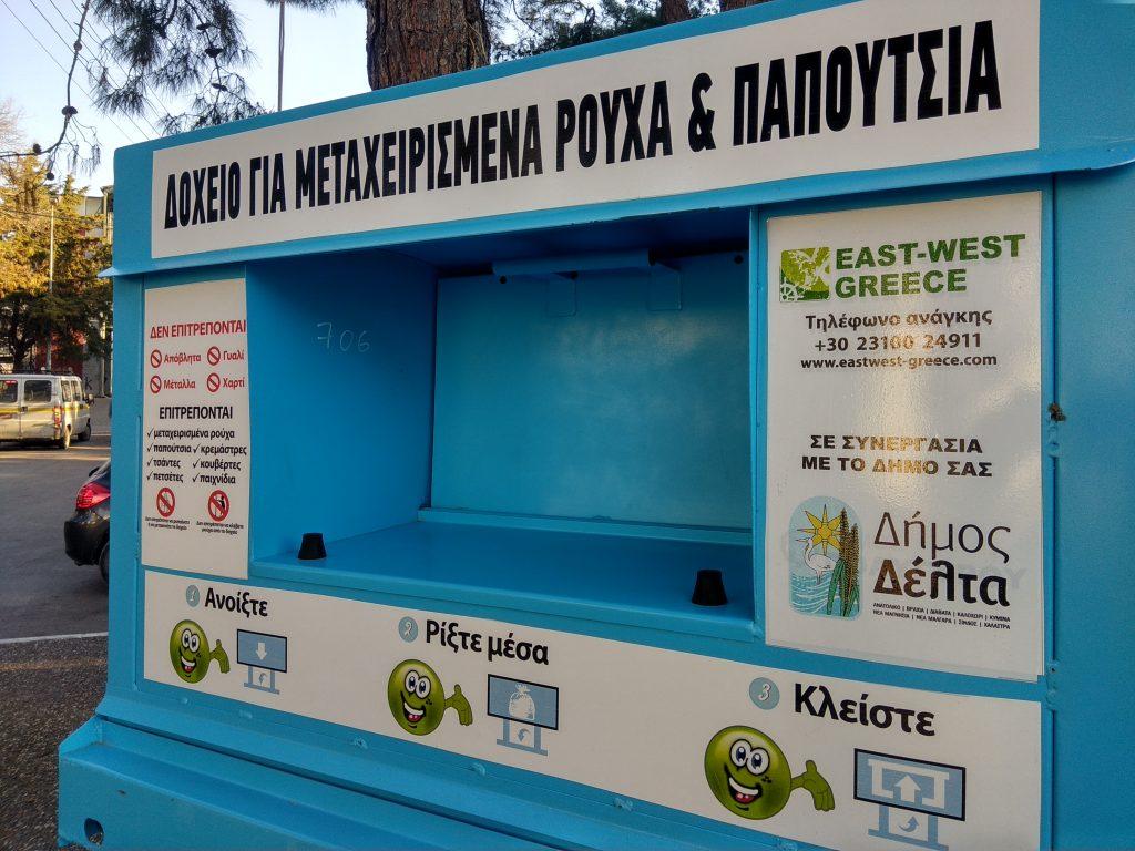 589560d98c1b Ανακύκλωση υφασμάτινων ειδών σε 14 σημεία στο Δήμο Δέλτα – Δήμος Δέλτα