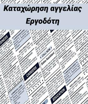 ergodotes-new
